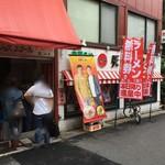 天下一品 - 新京極通り外れにあるお店