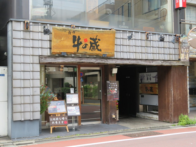 薩摩 牛の蔵 広尾本店 - 外観