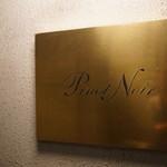 ピノ ノワール - 看板