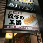 餃子の王国 -