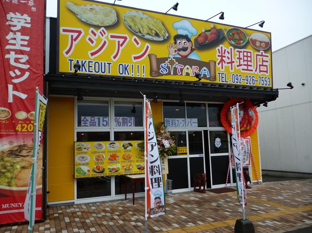 アジアン料理店 シタラ