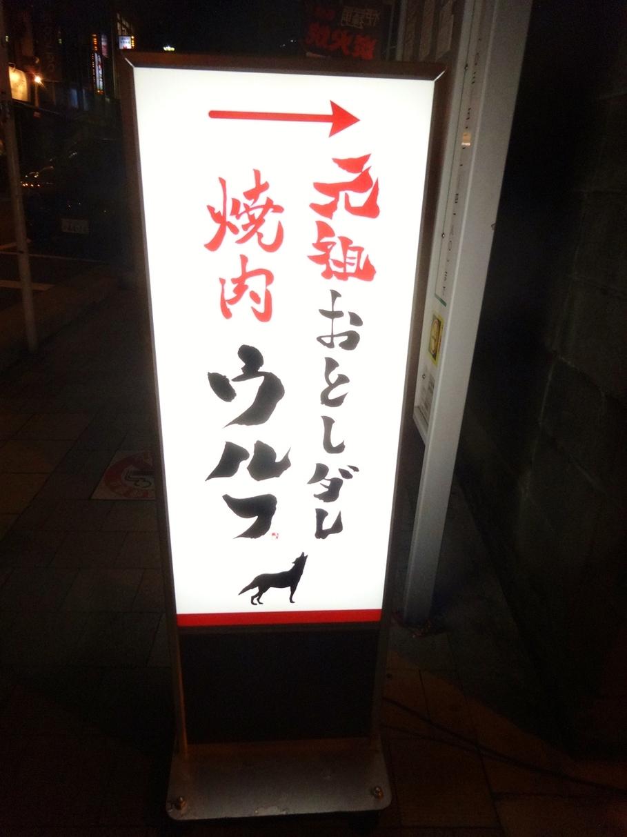 元祖おとしダレ ウルフ 東京神田店