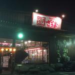 釣船茶屋 ざうお - お店の入口