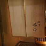 銀座 奥田 - 暖簾