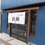 鍾馗 - 旧店舗外観