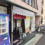 ゆきみ家 - お店の入口
