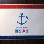 56850750 - 札幌の番地の様な店名「西5東3」