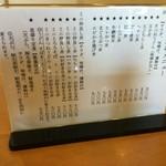 菜の花亭 - メニュー