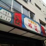 56853216 - 接筵