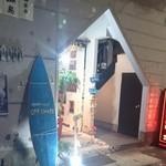 珊瑚ダイニング オフショア - 外観