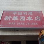 新華園本店 - お店の看板