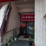 新華園本店 - 入口