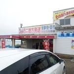 武内商店 -