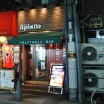 トラットリアバール イルピアット - お店の外観