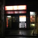 焼肉 九葉 - 【2.16.9.22】店頭。