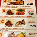 スクンビット・ソイ・トンロー 東京八重洲店 -
