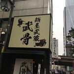 麺屋武蔵 武骨 - この看板が目印です