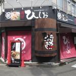 麺屋 ひしお 和歌山駅前店 - JR和歌山駅から徒歩2分