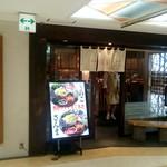 天ぷら 左膳 - 銀座インズ1の地下1階