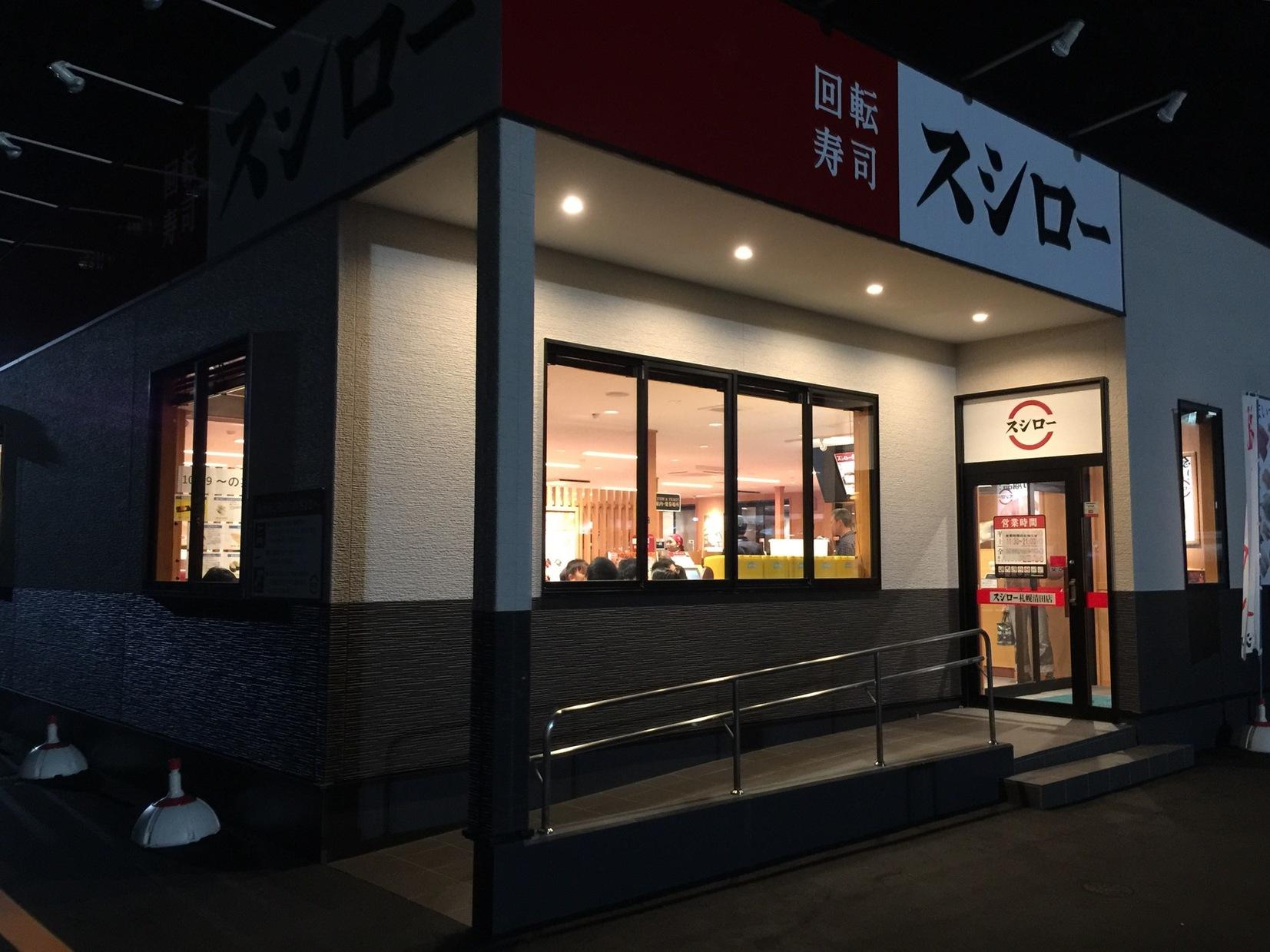 スシロー 札幌清田店