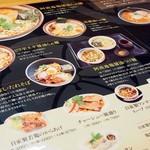 麺屋 藤 - メニュー