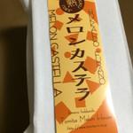 とみたメロンハウス - メロンカステラ 594円