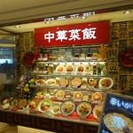 中華菜飯 -