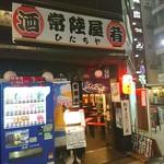 常陸屋 - 刺身の美味しい店♥ (@^▽゜@)ゞ