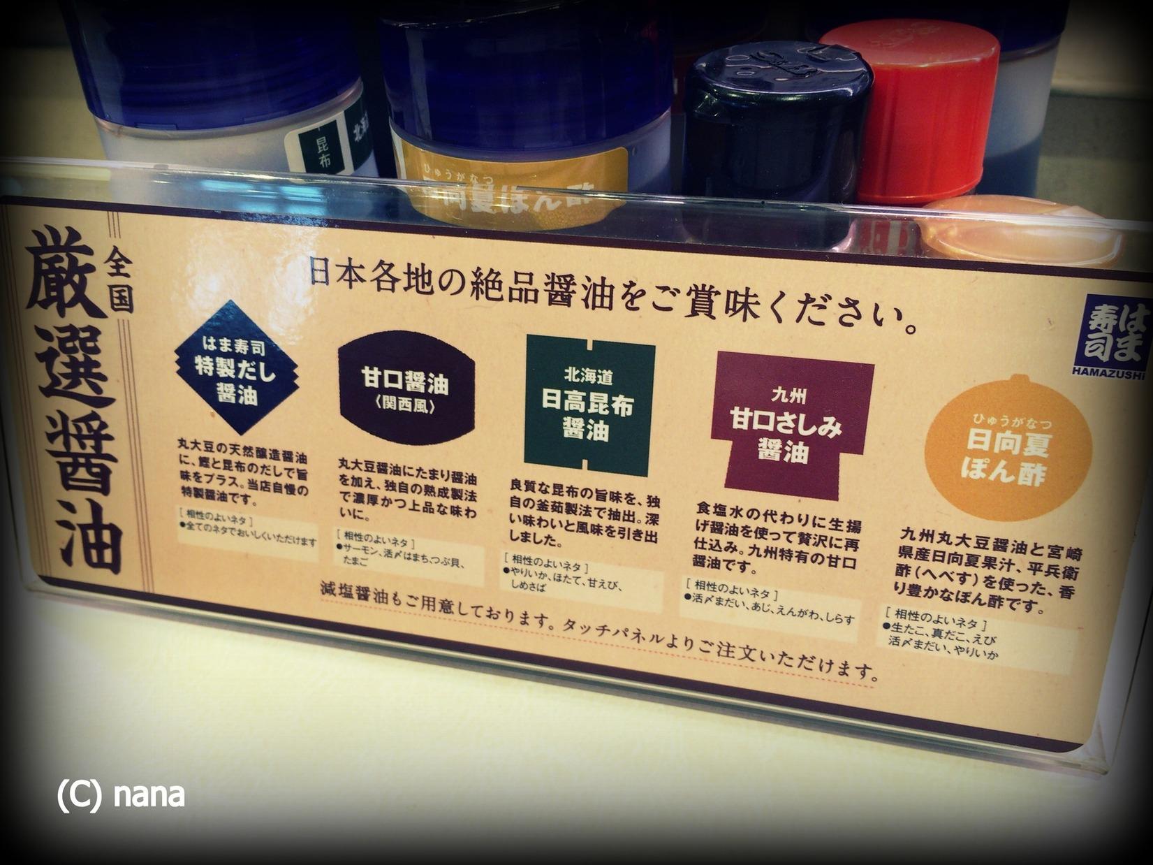 はま寿司 行橋店