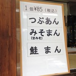 Higashiyamasakamanjuuten -