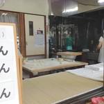 東山酒饅頭店 -