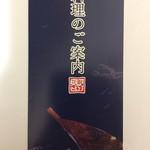 釣船茶屋 ざうお - お店のチラシ