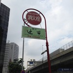 懐石 辻留 - 赤坂見附駅B出口を出てすぐ目にする消火栓に広告あり