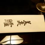 懐石 辻留 - 羹臛(こうかく)の字も北大路魯山人の書
