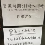 本町製麺所 阿倍野卸売工場 中華そば工房 - 営業時間