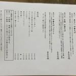 本町製麺所 阿倍野卸売工場 中華そば工房 - お品書き