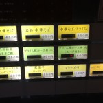 本町製麺所 阿倍野卸売工場 中華そば工房 - 券売機のメニュー