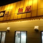 麺屋北物語 -