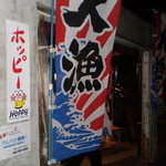 ごはん処 舟 - 舟 大漁旗を目印に・・・