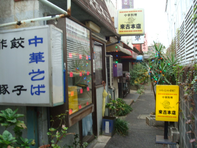中華料理 来古 本店