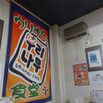 ウリナム食堂 -