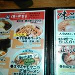 Ajinotokeidai - 食べたメニュー(一部抜粋)