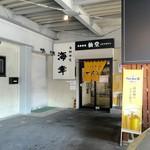 スープカリー 仙堂 - 店舗前駐車場ございます。