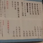 Sakesakanaomata - カウンター前の壁のメニュー…さて、何にしよう。