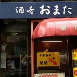 Sakesakanaomata - 東京芸術劇場並びに店鋪があった。