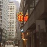 Kam Kee Cafe Causeway Bay