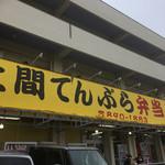 上間てんぷら弁当店 -