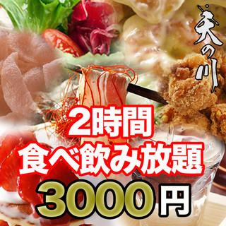 『天の川で奇跡が起きた!』驚異の食べ飲み放題プランが登場!