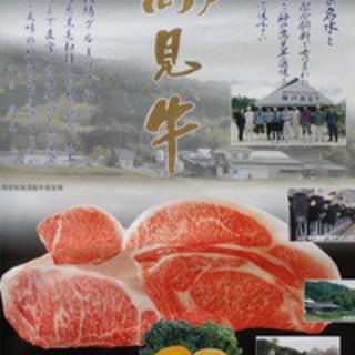 内閣総理大臣賞受賞!幻の【高見牛】のお料理をご堪能下さい