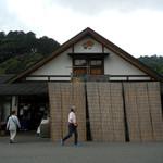 見山の郷 - 入口